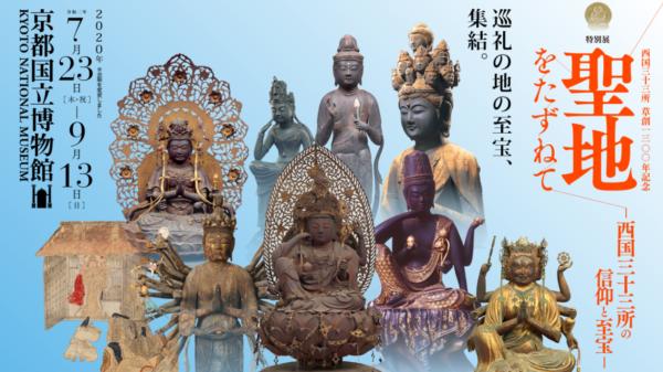 【京都国立博物館】特別展「聖地をたずねて─西国三十三所の信仰と至宝─」 @ 京都国立博物館