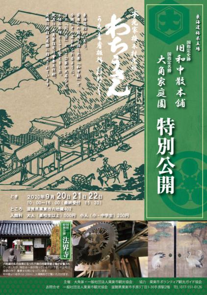 【法界寺】旧和中散本舗 秋の特別公開 @ 旧和中散本舗(旧東海道沿い)