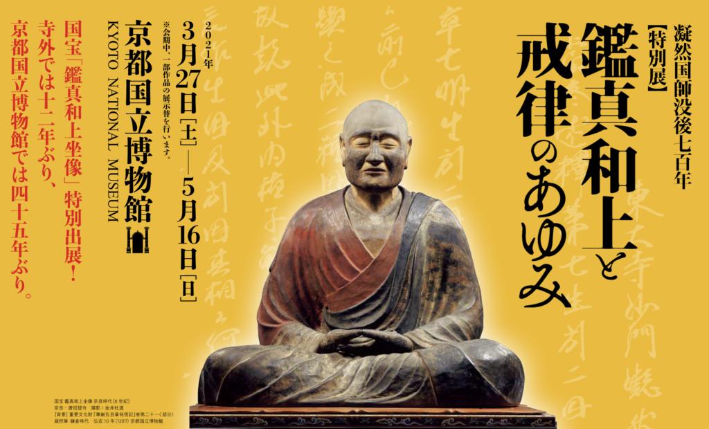 【京都国立博物館】鑑真和上と戒律のあゆみ @ 京都国立博物館