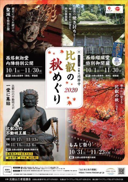【比叡山延暦寺】比叡の秋めぐり2020