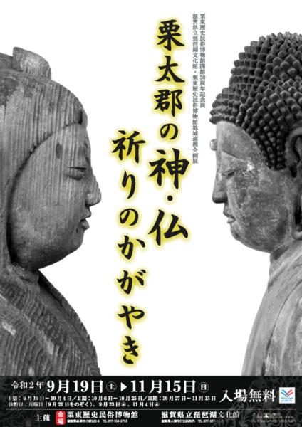 【栗東歴史民俗博物館】企画展「栗太郡の神・仏 祈りのかがやき」 @ 栗東歴史民俗博物館