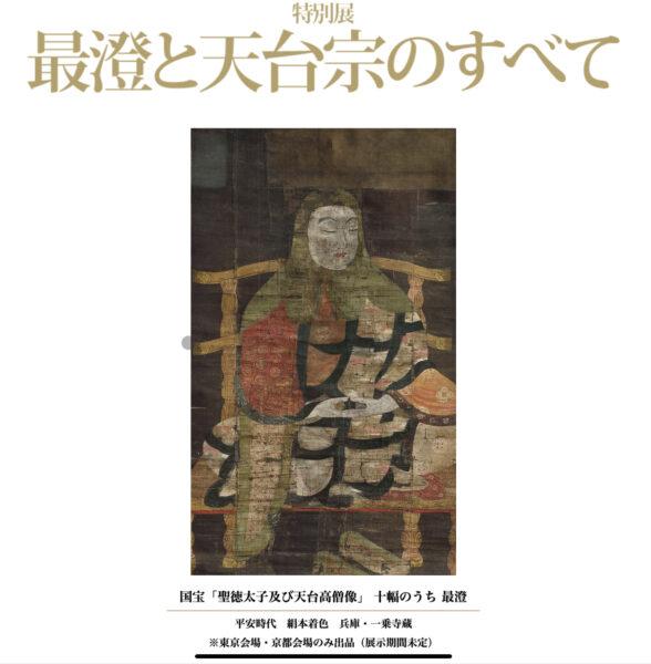 【東京・九州・京都国立博物館】最澄と天台宗のすべて