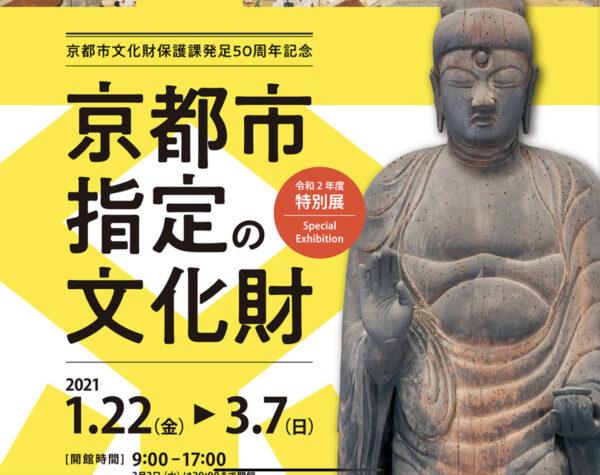 【京都市歴史資料館】京都市指定の文化財 @ 京都市歴史資料館